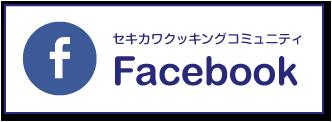 セキカワクッキングFacebook