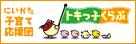 tokicco_bnr