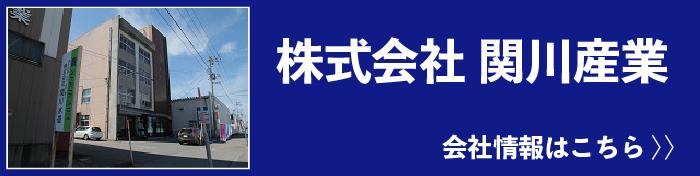 株式会社関川産業会社情報