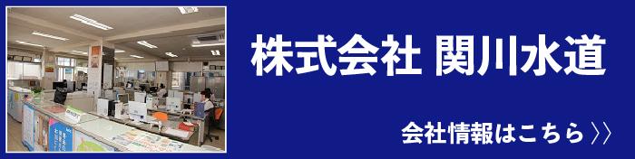 株式会社関川水道会社情報