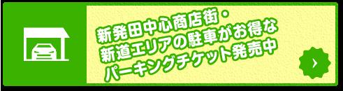 新発田駅前の駐車がお得なパーキングチケット販売中