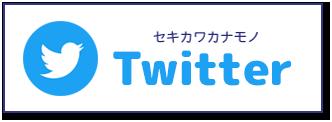 セキカワカナモノTwitter