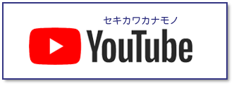 セキカワカナモノYouTube