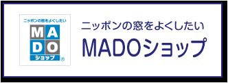 MADOショップ