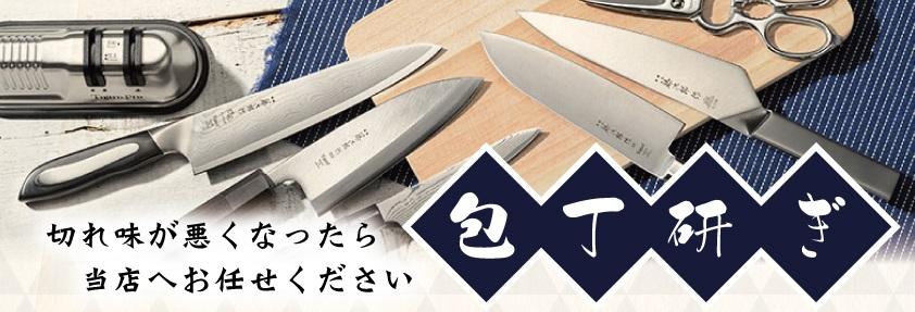 包丁研ぎサービス1本1,200円