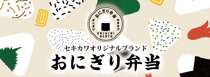 セキカワプライベートブランド <br />「おにぎり弁当」好評販売中!